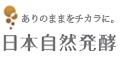 日本自然発酵
