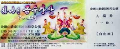 金剛山歌劇団の講演